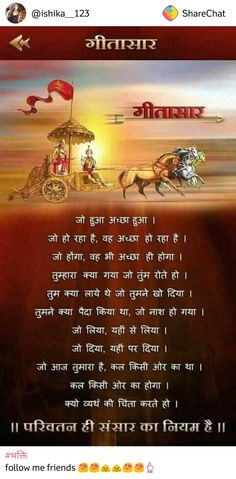 Krishna Quotes In Hindi, Hindu Quotes, Radha Krishna Love Quotes, Indian Quotes, Hindi Quotes On Life, Krishna Hindu, Shiva, Simple Reminders Quotes, Good Day Wishes