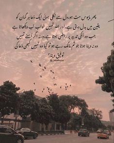 Muslim Love Quotes, Islamic Love Quotes, Islamic Inspirational Quotes, Islamic Images, Islamic Pictures, Religious Quotes, Best Quotes In Urdu, Poetry Quotes In Urdu, Quotations