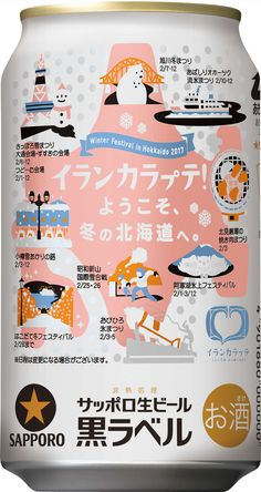 Poster design - advertising - brand packaging - illustration all in one. Sapporo beer can design advertising the local winter festival Japanese Packaging, Cool Packaging, Food Packaging Design, Beverage Packaging, Bottle Packaging, Brand Packaging, Branding Design, Coffee Packaging, Japan Design