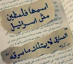 Palestine Quotes, Palestine History, Palestine Art, Quran Quotes Love, Arabic Love Quotes, Arabic Words, Words Quotes, Fact Quotes, Qoutes