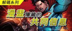 . 2010 - 2012 恩膏引擎全力開動!!: 解碼系列:漫畫隱藏的共同信息