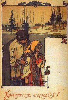 Открытка Христос воскрес (Postcard Happy Easter), by Ivan Bilibin, 1900.