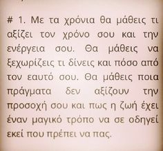 Wisdom Quotes, Book Quotes, Me Quotes, Funny Quotes, Greek Words, Special Quotes, Words Worth, Famous Last Words, Greek Quotes