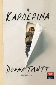 Διαγωνισμός με δώρο το βιβλίο ''Η καρδερίνα'' της Ντόνα Ταρτ | mydiagonismoi.gr