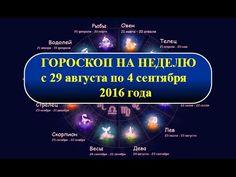 Гороскоп на неделю с 29 августа по 4 сентября 2016 года