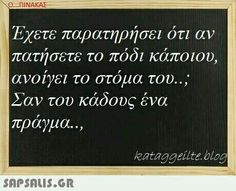 Stupid Funny Memes, Funny Texts, The Funny, Speak Quotes, Funny Greek Quotes, General Quotes, Funny Phrases, Clever Quotes, Jokes Quotes