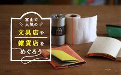 富山で人気の文具店や雑貨店をめぐろう