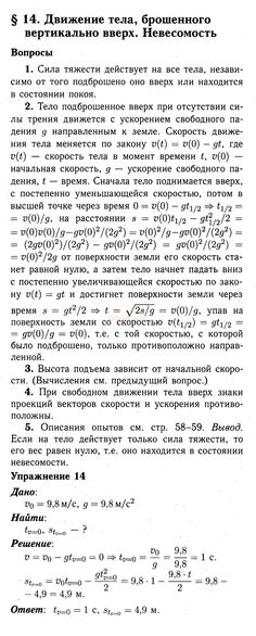 ГДЗ параграфа §14