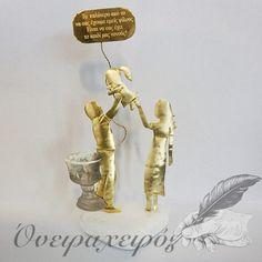 Δώρο για Νονούς με αφιέρωση Baby Christening, Place Cards, Place Card Holders, Statue, Sculptures, Sculpture