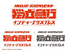 Jul. 2015 INDIE EXPRESS / 獨立急行 / イソディーエクスプレス-台北–東京間的獨立音樂快速直達車日本與台灣的首都–東京與台北,不管在文化背景、地理位置以及時空距離都十分相近。台北、東京往返的時間也約莫僅等於在日本當地搭乘急行新幹線往返東京、大阪之間的距離。作為兩個亞洲獨立音樂發達的城市,此次企劃希望藉由「Indie Express」獨立音樂特急列車的意象,將台灣/日本在地的新銳樂團以「特快急行」的方式推薦給在地樂迷,將最新穎、最獨具時下代表性的日本/台灣獨立搖滾樂團以…