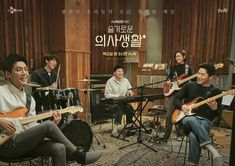 [Photos] New Poster and Still Added for the Korean Drama 'Hospital Playlist' Cho Jung Seok, Yoo Yeon Seok, Hyun Bin, Kdrama, Netflix, Drama Fever, High Definition Pictures, Weightlifting Fairy Kim Bok Joo, Medical Drama