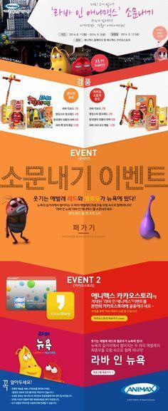 [애니맥스] < 라바 인 뉴욕 > 런칭 기념 이벤트 - < 라바 인 애니맥스 > 소문내기 http://www.animaxtv.co.kr/event/event_20140811