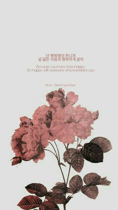 39 Ideas Wallpaper Backgrounds Quotes Songs Kpop For 2019 K Quotes, Love Song Quotes, Lyric Quotes, Arabic Quotes, Motivational Quotes, K Wallpaper, Wallpaper Quotes, Quote Backgrounds, Wallpaper Backgrounds
