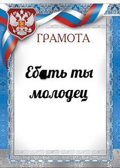 Stupid Memes, Funny Memes, Jokes, Hello Memes, Funny Note, Happy Memes, Russian Memes, Cute Love Memes, Mood Pics