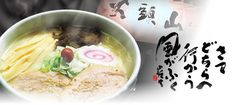 Eat: Hokkaido Ramen - Santouka - 91 Dundas Street East Toronto, ON Canada M5B 2C8 (Dundas and Church)