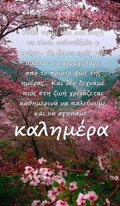 Good Morning Messages Friends, Good Morning Quotes, Happy Name Day, Happy Wishes, Night Photos, Greek Quotes, Christmas Wallpaper, Good Night, Funny Quotes