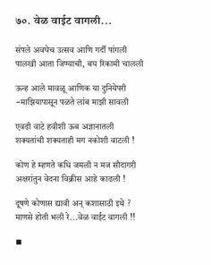 by Sandeep Khare Marathi Poems, Poetry Journal, Diary Writing, Poems Beautiful, Zindagi Quotes, Affirmation Quotes, Love You Forever, Love Poems, Reality Quotes