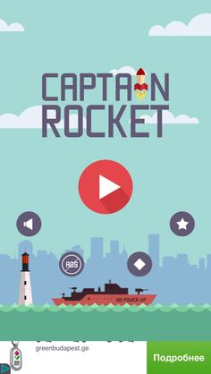 captain rocket, NO POWER-UP
