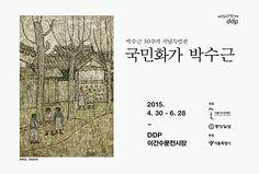 동대문 DDP / 50주기 회고전 국민화가 박수근 전시 / 4.30~6.28