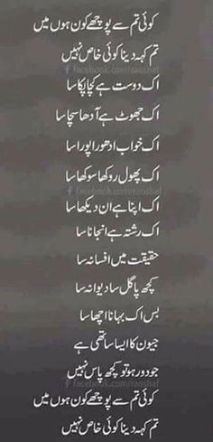 Tumhay yaad hoo k Na yaad hoo. Urdu Funny Poetry, Poetry Quotes In Urdu, Best Urdu Poetry Images, Love Poetry Urdu, Urdu Quotes, Qoutes, Soul Poetry, Poetry Pic, Poetry Feelings