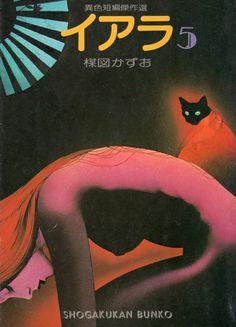 80s Sci-Fi Horror covers by Junichi Murayama