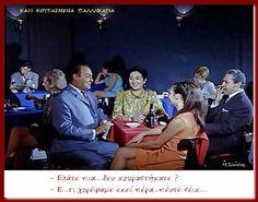 20 φωτογραφίες με ατάκες από την ταινία, Κάτι κουρασμένα παλληκάρια (μέρος 1ο)   Ελληνικός κινηματογράφος