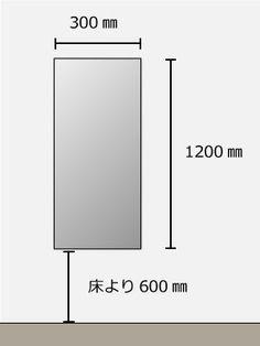 鏡の形状は長方形で全身のほとんどが写るサイズであれば、 床から600mmの位置に貼るとして 幅300mm × 高さ1200mm 以上必要となります