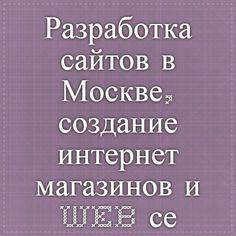 Разработка сайтов в Москве, создание интернет-магазинов и web-сервисов. Студия интернет-решений Сибирикс