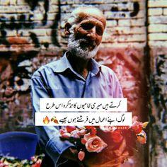 Poetry Photos, Love Poetry Images, Poetry Pic, Love Romantic Poetry, Poetry Quotes In Urdu, Love Poetry Urdu, Urdu Quotes, True Feelings Quotes, Poetry Feelings
