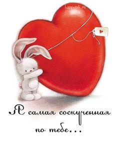 Kaut šodien būtu vakardiena un būtu iespēja tevi atkal satikt. Illustration Mignonne, Cute Illustration, Cute Images, Cute Pictures, Teddy Images, Animal Drawings, Cute Drawings, Valentine Heart, Craft Rooms