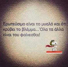. Book Quotes, Life Quotes, Good Night Quotes, Greek Quotes, Say Something, True Words, Just In Case, Philosophy, Personality