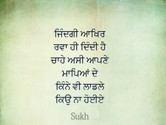 136 Best Punjab Quotes Images Punjabi Quotes Hindi Quotes