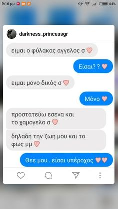 Greek Quotes, Love Messages, Relationship Goals, Minions, Love Story, Boyfriend, Love You, Couple, Thoughts