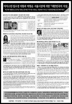 이자스민과 림수경, 박원순의 ≪대한민국 해체 프로젝트≫