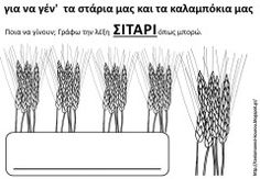 ΠΕΡ3 Fall Crafts, Bobby Pins, Hair Accessories, Boards, Weather, Men, Bread, Autumn, Autumn Crafts