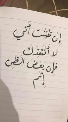 إن بعض الظن إثم Cute Love Quotes, Arabic Love Quotes, Romantic Love Quotes, Love Yourself Quotes, Love Quotes For Him, Islamic Quotes, Love Message For Him, Love Messages, Some Quotes