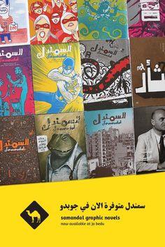 Jo Bedu كومكس سمندل متوفرة الان في جوبدو Samandal Comics now available at Jo Bedu