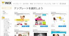 HTML ホームページ テンプレート 日本語テンプレートから選択 | WIX