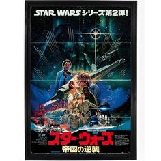 Rare Japanese Empire Strikes Back Star Wars print. This and more awesome Star Wars prints available at FalstaffTrading.com!