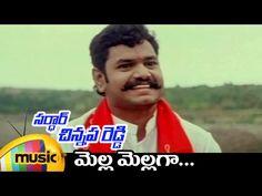 Sardar Chinnapa Reddy Movie Video Songs   Mella Mellaga Full Video Song   Sai Kiran   Seema - YouTube