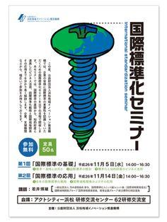 浜松地域イノベーション推進機構のイベントのチラシ。 Illustration= auco kuwata