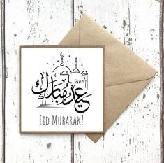 Visit our website for amazing eid quotes. Eid Greetings Images, Eid Al Adha Greetings, Eid Mubarak Wishes, Eid Mubarak Greeting Cards, Eid Cards, Eid Mubarak In English, Eid Card Designs, Calligraphy Set, Islamic Calligraphy