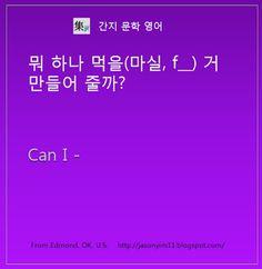 #영어책 읽는 남자 J #English : 영어표현 28. 나 어땠어요? (p___)