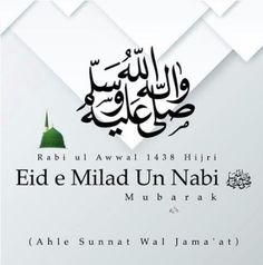 [*Latest*] Eid Milad Un Nabi Images 2017 Collection Jashne Eid Milad, Eid Milad Un Nabi, Jumma Mubarak, Islamic Images, Islamic Pictures, Religious Quotes, Islamic Qoutes, Islamic Dua