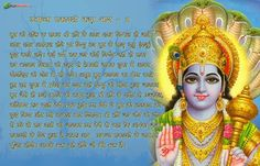 Festivals wallpaper, Hindu wallpaper, Utpanna Ekadashi Katha Part-2 Wallpaper,, Download wallpaper, Spiritual wallpaper - Totalbhakti Preview