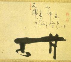 Hakuin Ekaku (1686-1769), Rice Threshing Mill Chinese Landscape Painting, Landscape Paintings, India Ink, Ink Painting, Buddhism, Stencils, Moose Art, Japanese, Watercolor
