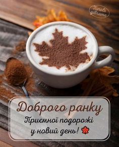 Tea Time, Latte, Turkey, Thanksgiving, Make It Yourself, Coffee, Tableware, Desserts, Food