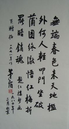 Mystery hidden. China celebrity #calligraphy - replica