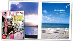 【SAVVY】発行 株式会社 京阪神エルマガジン社  日付 2011年9月号  掲載ページ はじめての離島旅