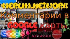 Предлагаю и Вам оставить своё мнение о Компании MERLIMNetwork  https://www.youtube.com/watch?v=GLOjCaCDFdw&index=1&list=PL_eoE_6O09-Z6F_HLMqgJGKuIJsyj8EKk   💕💲 в картах Google  http://baksomagnit.com/merlim-network-kommentarii-v-google-karty  Моё мнение о встрече ТОП лидеров 7 Апреля 2017 года в прямом эфире из многих стран Мира, где говорили о высоком развитии Компании и вспоминали другие громкие проекты! Также листаю фотки офиса самого MERLIM Network, жду и Ваших комментариев... Спасибо…